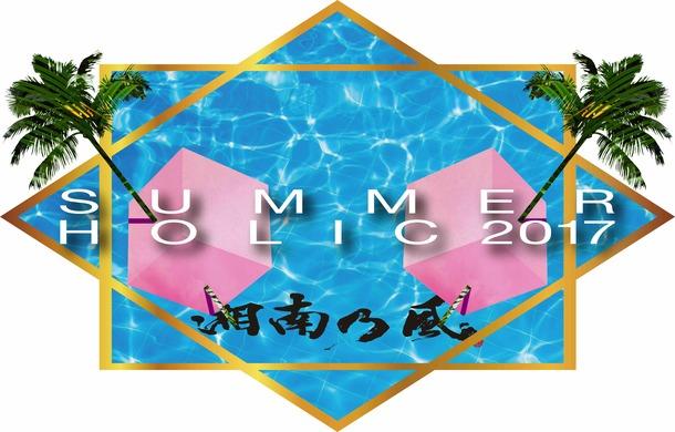 『SummerHolic 2017』ロゴ