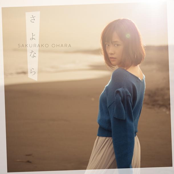 シングル「さよなら」【初回限定盤A】(CD+DVD)