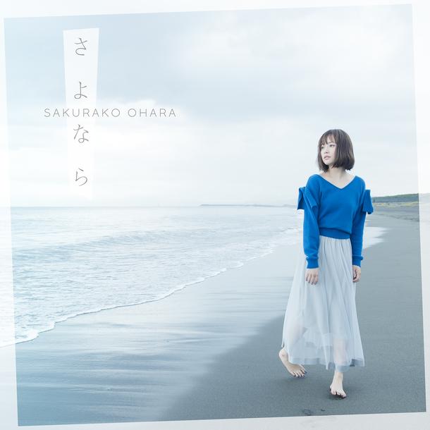 シングル「さよなら」【初回限定盤B】(CD+DVD)
