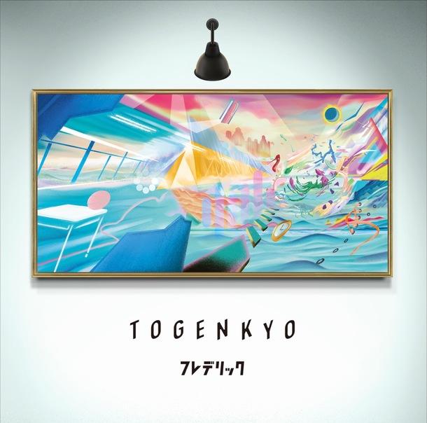 ミニアルバム『TOGENKYO』【通常盤】(CD)