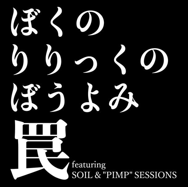 配信シングル「罠 featuring SOIL&