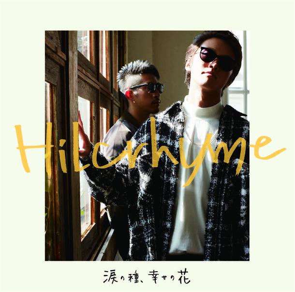 シングル「涙の種、幸せの花」【初回限定盤】(CD+DVD)