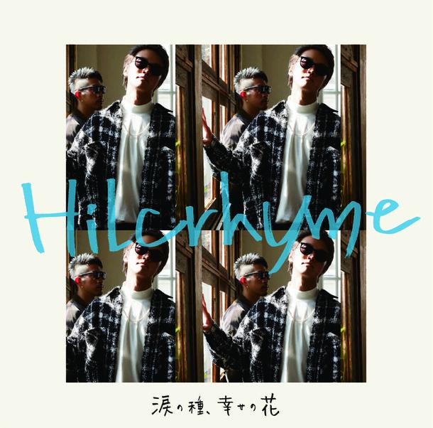 シングル「涙の種、幸せの花」【通常盤】(CD)