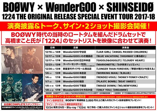 『BOØWY×WØnderGOO×SHINSEIDØ presents 1224 THE ORIGINAL RELEASE SPECIAL EVENT TOUR 2017-1』