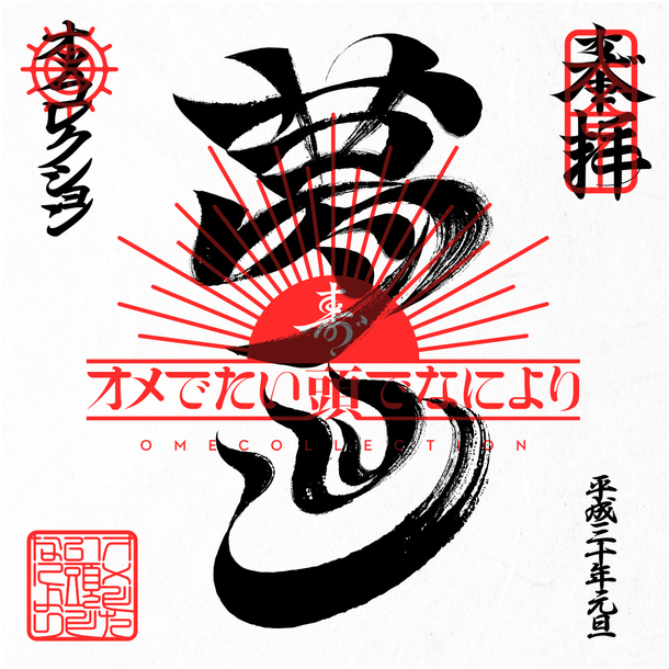 まとめ盤『オメコレクション』【通常盤】(CD)
