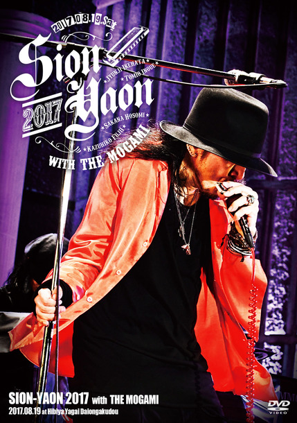 DVD『SION-YAON 2017 with THE MOGAMI~After The Hard Rain~』