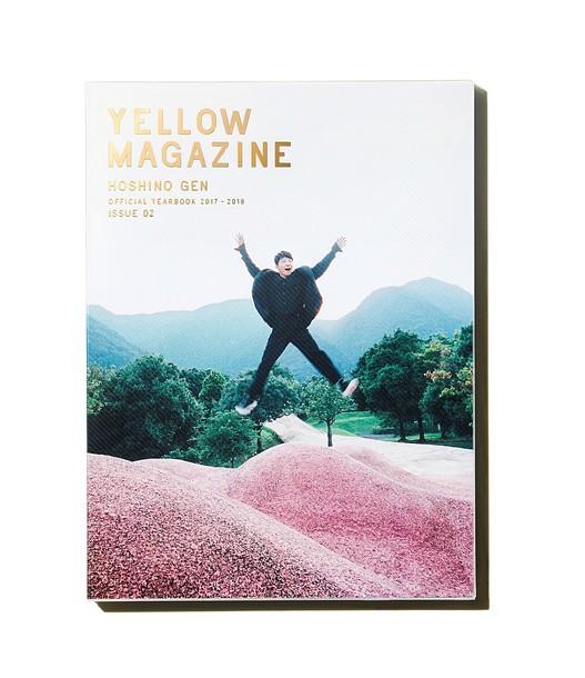 イヤーブック『YELLOW MAGAZINE 2017-2018』表紙