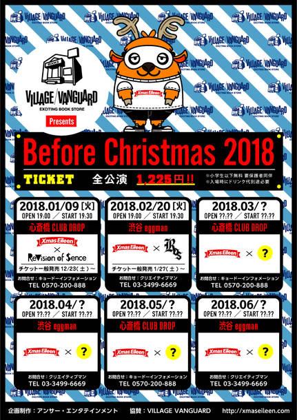 『VILLAGE VANGUARD presents Before Christmas 2018』