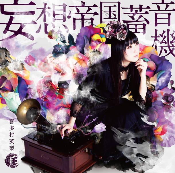 シングル「妄想帝国蓄音機」【初回限定盤】(CD+DVD)