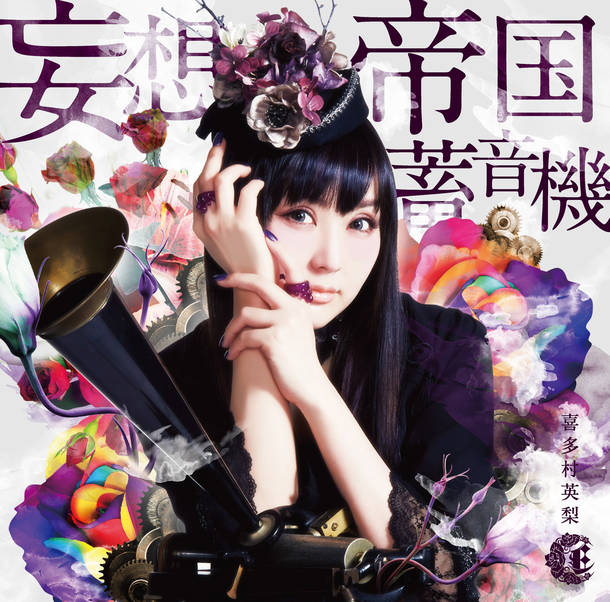 シングル「妄想帝国蓄音機」【通常盤】(CD)