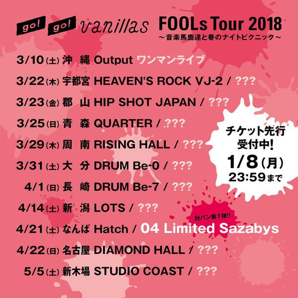 『FOOLs Tour 2018~音楽馬鹿達と春のナイトピクニック~』