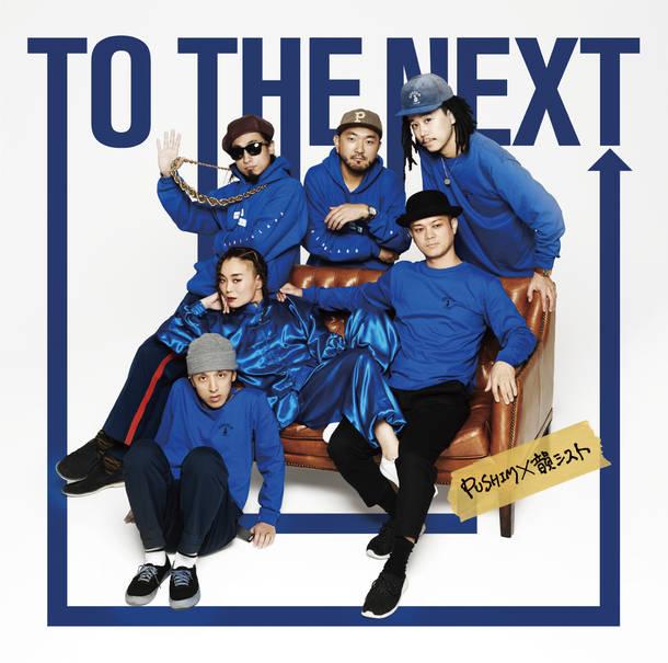 ミニアルバム『TO THE NEXT』