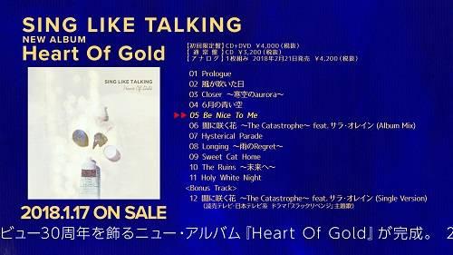 アルバム『Heart Of Gold』全曲試聴ティザーキャプチャ