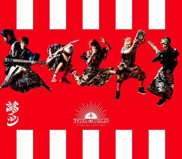アルバム『オメコレクション』【初回限定盤】(CD+DVD)