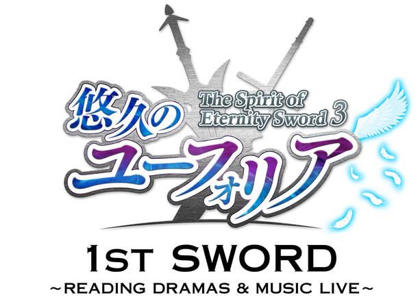 『永遠神剣・第3章悠久のユーフォリア』ロゴ