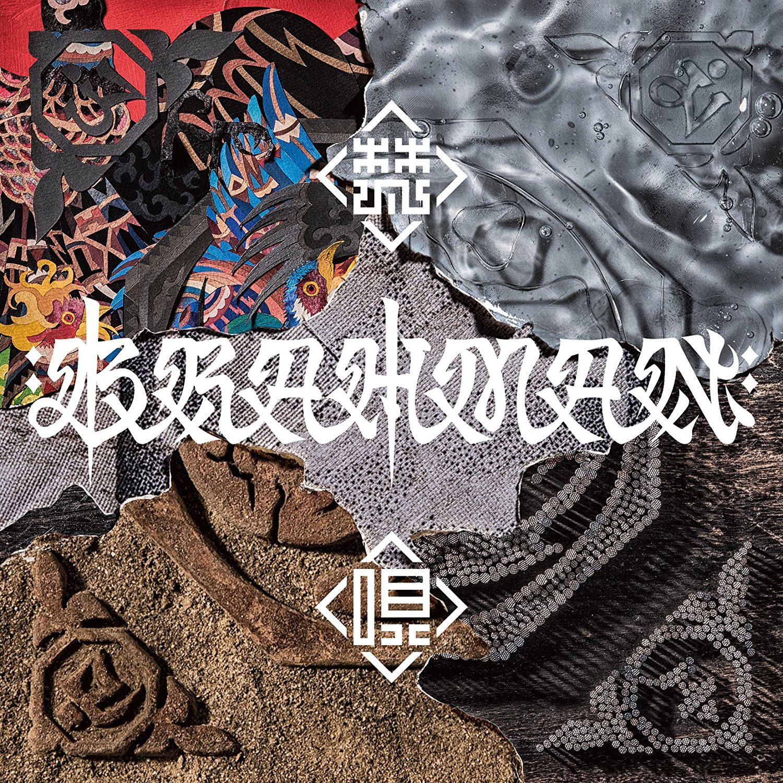 「真善美」収録アルバム『梵唄-bonbai-』/BRAHMAN