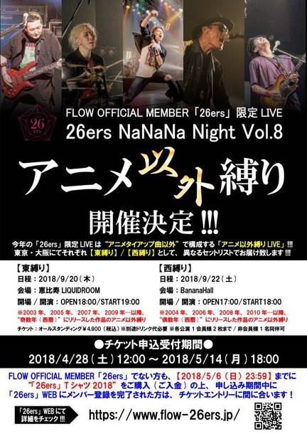 『FLOW OFFICIAL MEMBER「26ers」限定ライブ 26ers NaNaNa Night Vol.8「アニメ以外縛り」』