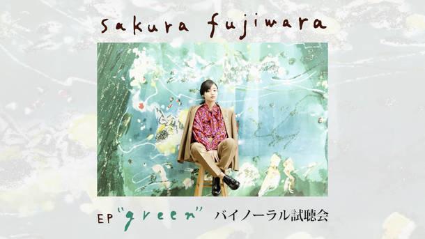 『EP『green』バイノーラル試聴会』