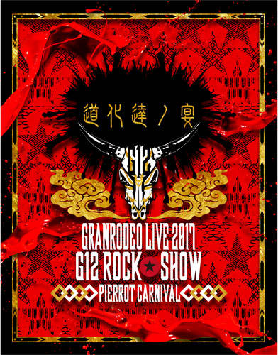 Blu-ray『GRANRODEO LIVE 2017 G12 ROCK☆SHOW 道化達ノ宴  GRANRODEO LIVE 2017 G7 ROCK☆SHOW 忘れ歌を、届けにきました。』