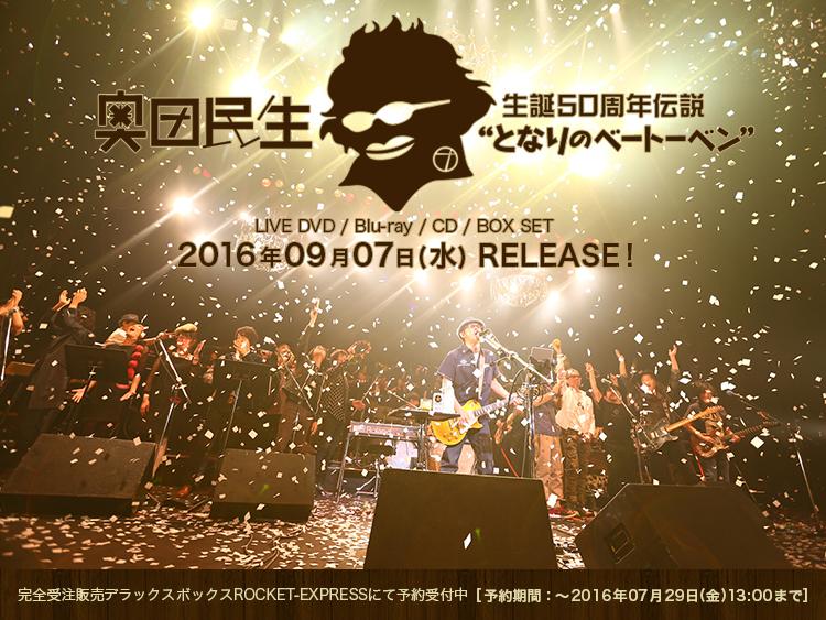 "DVD&Blu-ray「奥田民生 生誕50周年伝説 ""となりのベートーベン""」"