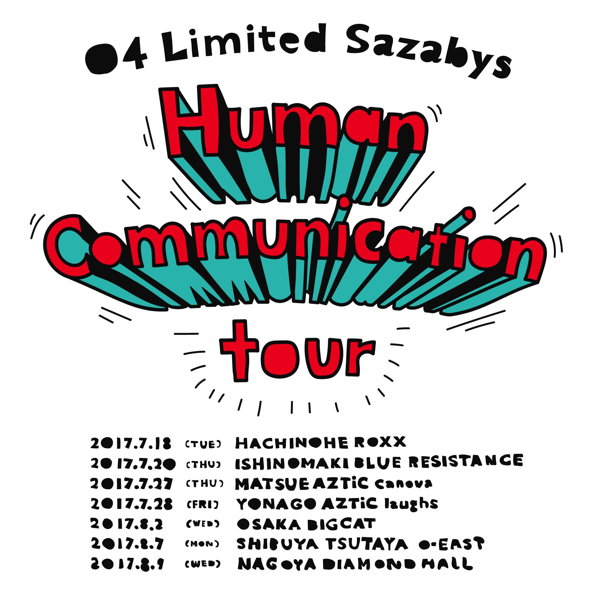 「Human Communication tour」告知画像