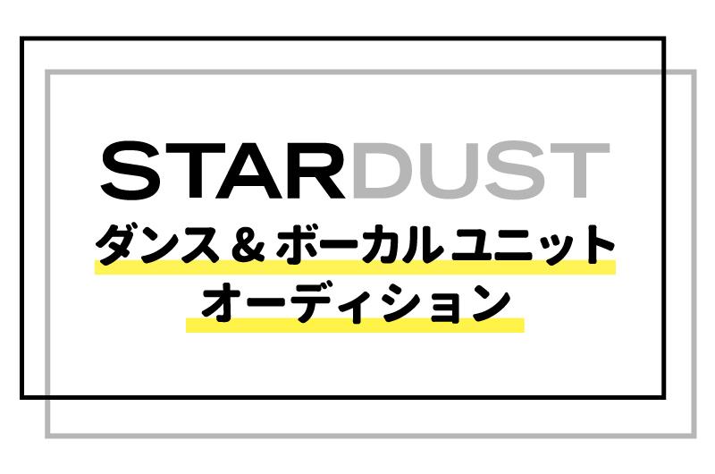 『スターダスト ダンス&ボーカル オーディション』ロゴ