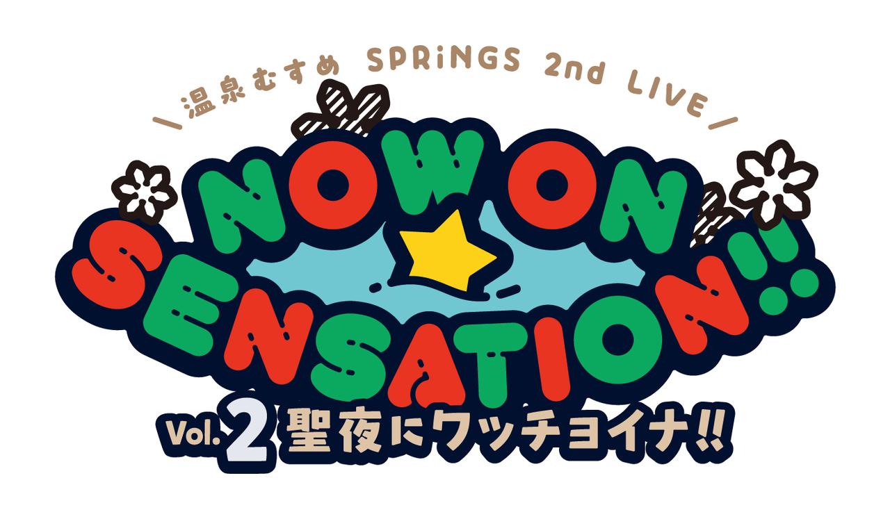 """『温泉むすめ SPRiNGS 2nd LIVE  """"NOW ON☆SENSATION!! Vol.2"""" 〜聖夜にワッチョイナ!!〜』"""