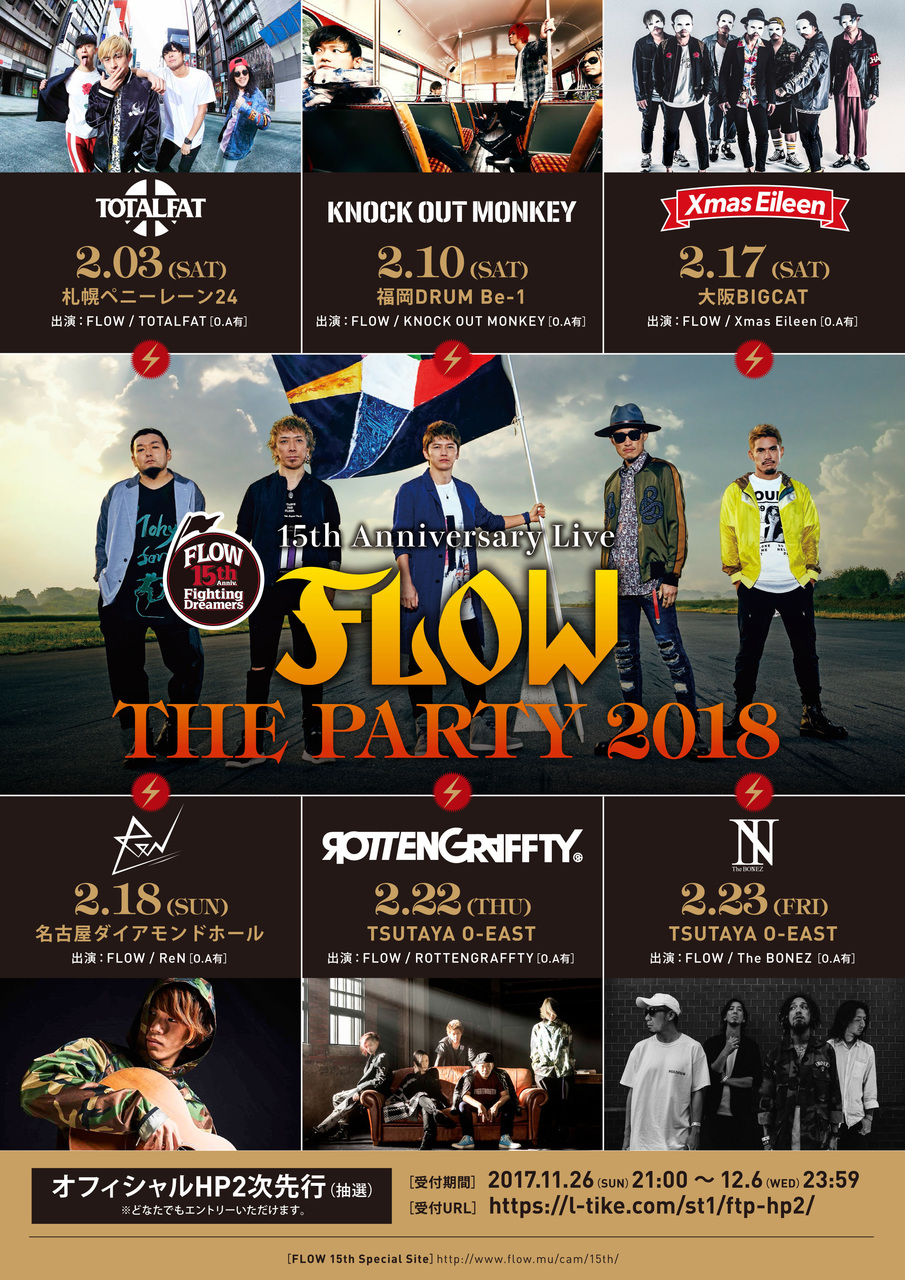 『FLOW THE PARTY 2018』