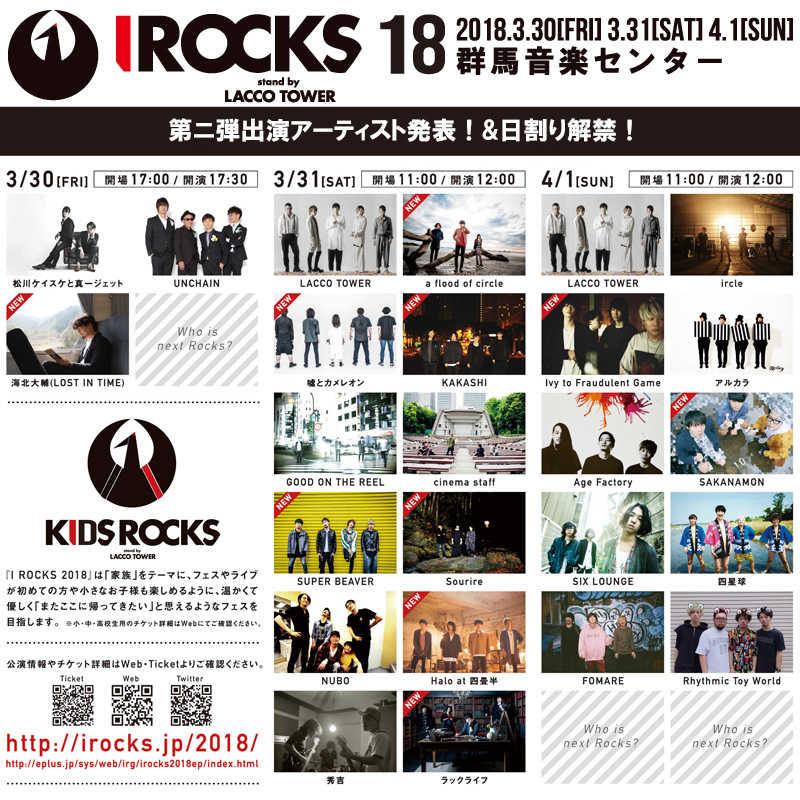 LACCO TOWER主催の群馬のロックフェス『I ROCKS 2018』出演アーティスト第二弾