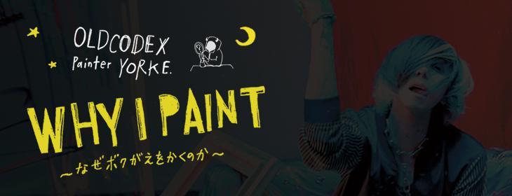 OLDCODEX Painter YORKE.『WHY I PAINT』