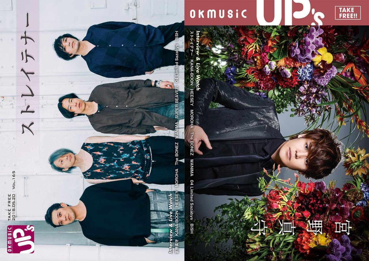 フリーマガジンokmusic UP's vol.165