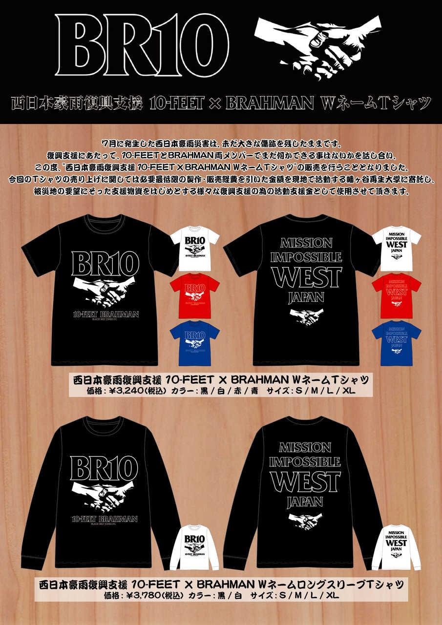 西日本豪雨復興支援 10-FEET × BRAHMAN WネームTシャツ