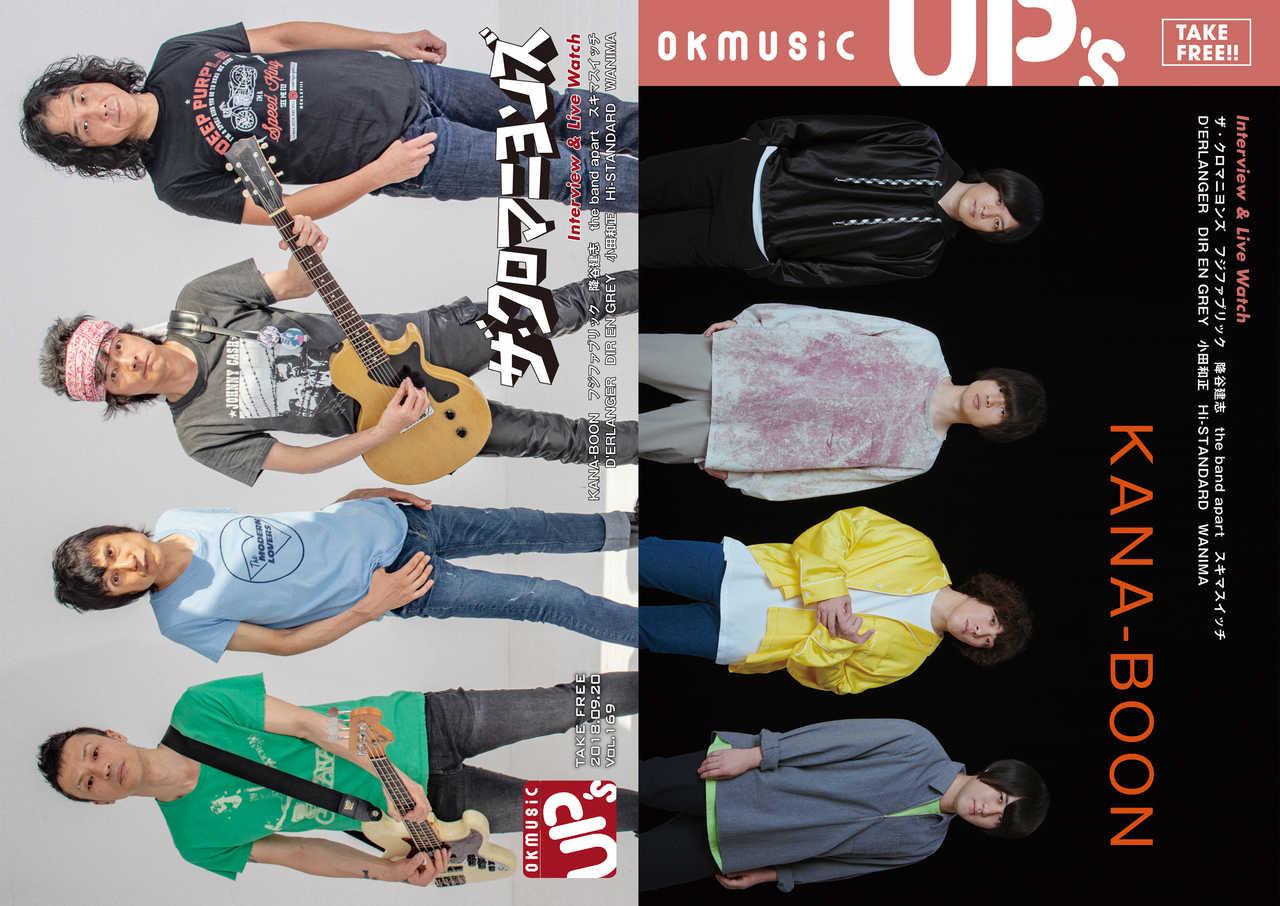 フリーマガジンokmusic UP's vol.169