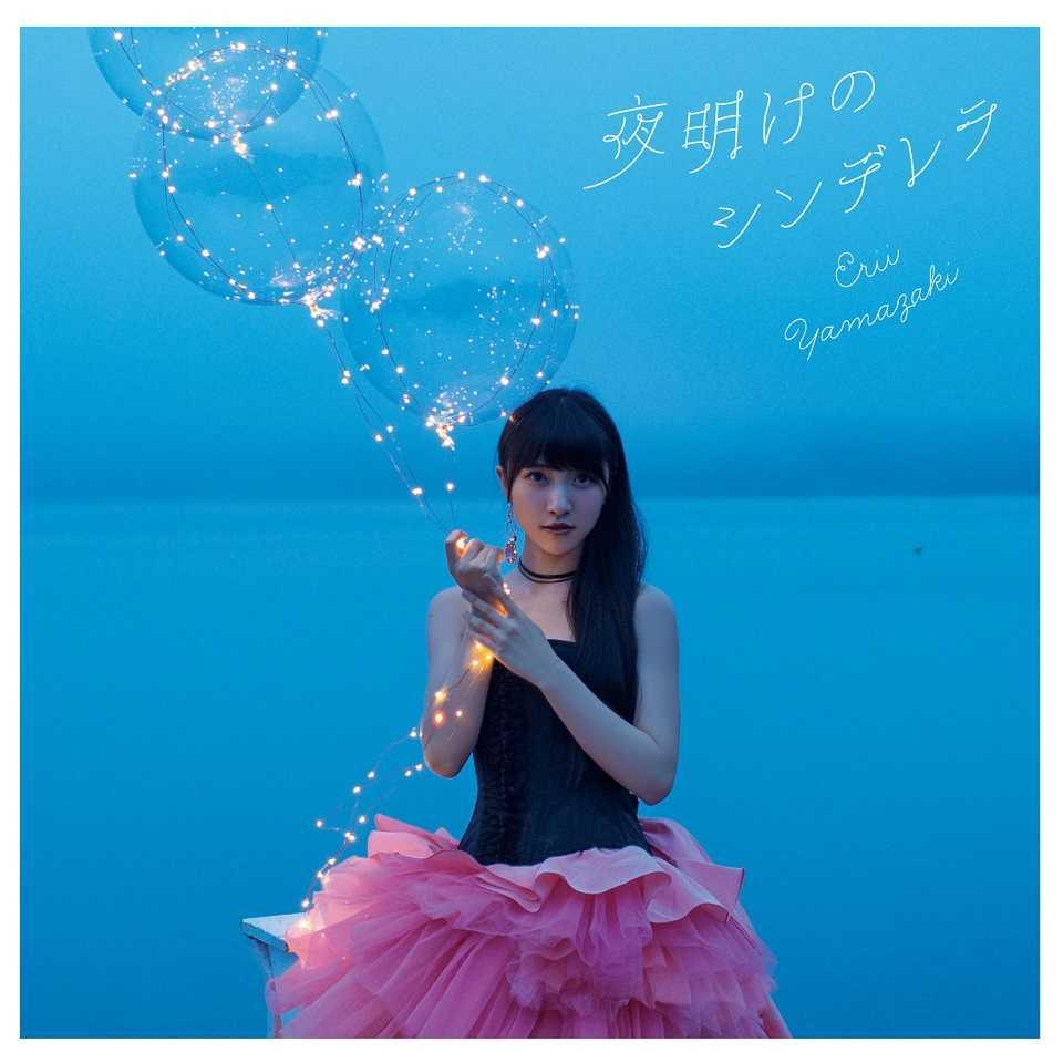 アルバム『夜明けのシンデレラ』【通常盤】(CD)