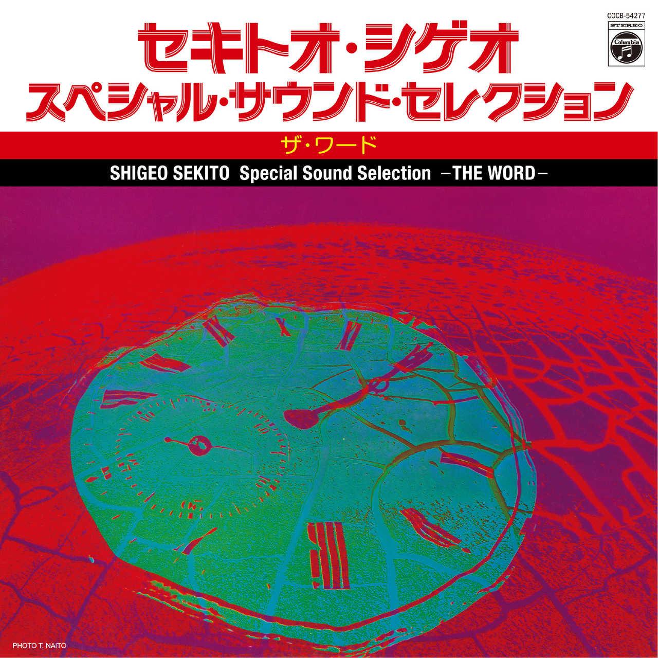 アルバム『スペシャル・サウンド・セレクション –ザ・ワード–』