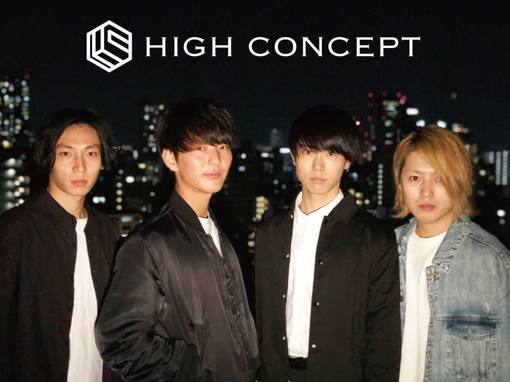 新進気鋭のメンズグループ「HIGH CONCEPT」が始動!