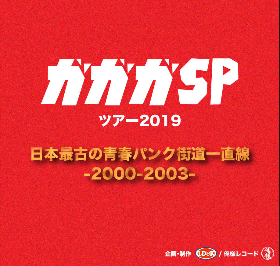『Match Vox 15th anniversary ガガガSP ツアー2019「日本最古の青春パンク街道寄り道編 -2000-2003-」』