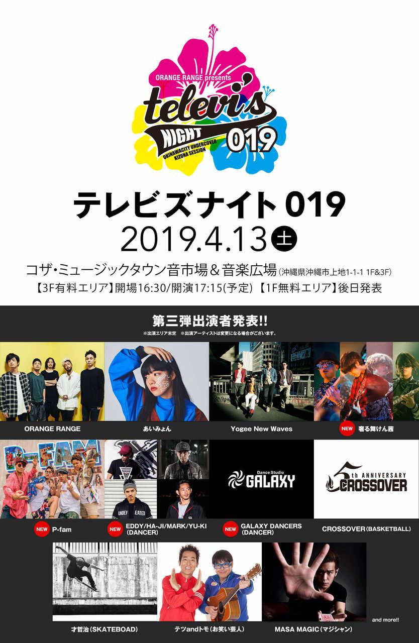 "『ORANGE RANGE presents ""テレビズナイト019""』第三弾出演者"