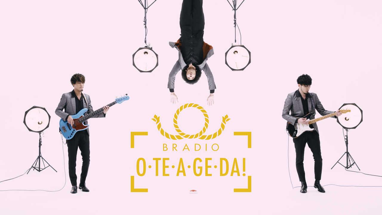 「O・TE・A・GE・DA!」MV