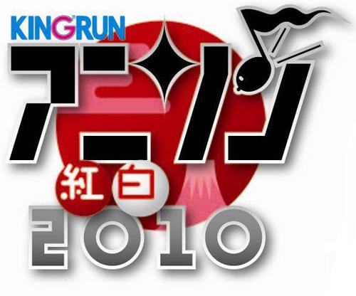 今年も開催が決定した「キングラン アニソン紅白2010 supported by スカパー!」