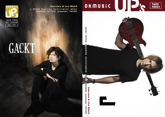 okmusic UP's  vol.151
