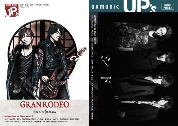 okmusic UP's  vol.149