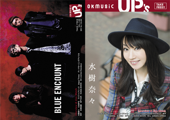 okmusic UP's  vol.148