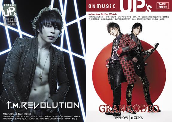 okmusic UP's  vol.140