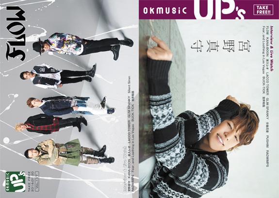 okmusic UP's  vol.137