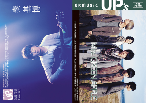 okmusic UP's  vol.136
