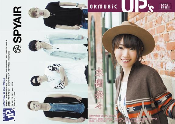 okmusic UP's  vol.135