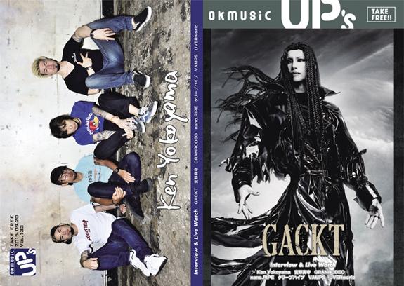 okmusic UP's  vol.133