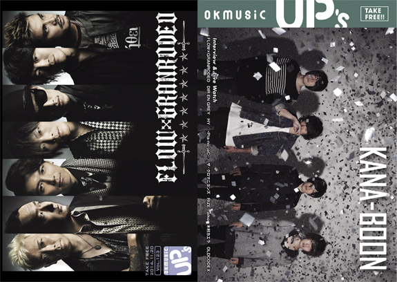 okmusic UP's  vol.123