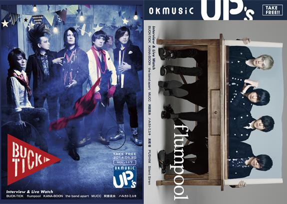 okmusic UP's  vol.117